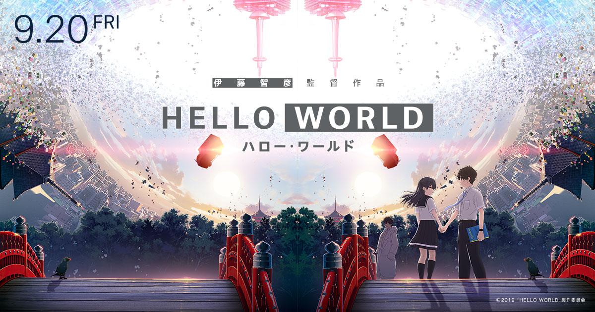 オリジナル劇場アニメ『HELLO WORLD』公式サイト